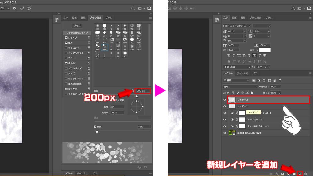 Photoshopで画像に雪を降らせる手順2「ブラシを使い、画像に雪を降らせる」