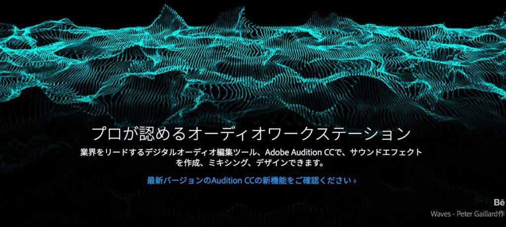 Adobeの映像・音声編集ソフト一覧「Audition」