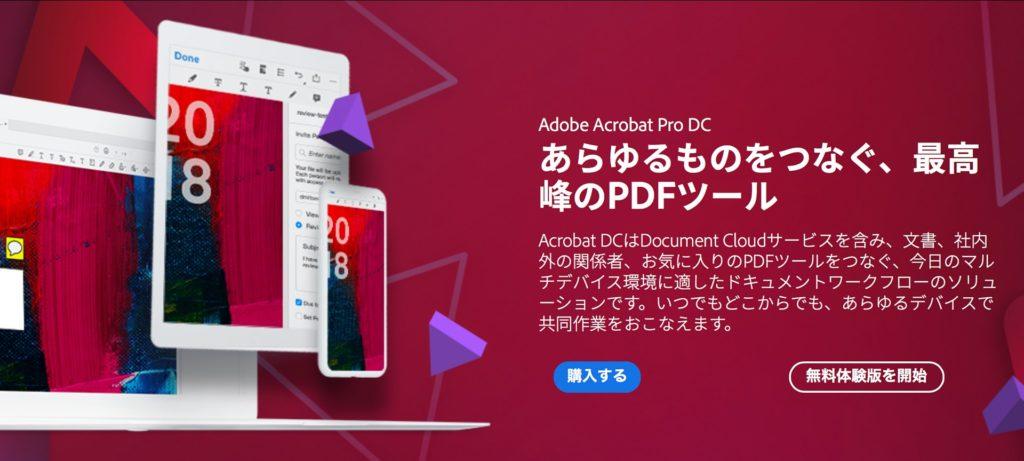 Adobeのグラフィック・デザインソフト一覧「Acrobat Pro」
