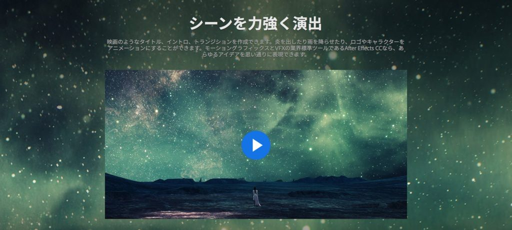 Adobeの映像・音声編集ソフト一覧「After Effects」