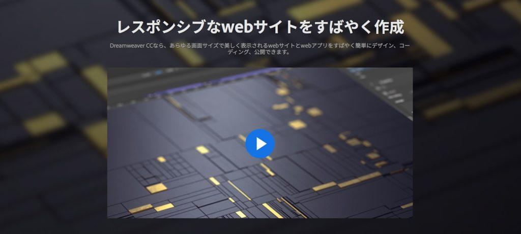 AdobeのWEB制作ソフト一覧「Dreamweaver」