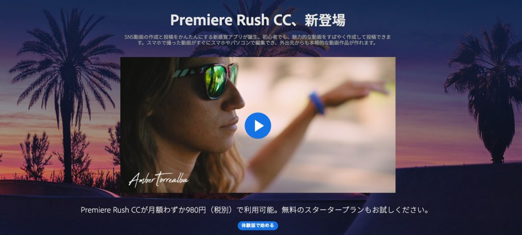 Adobeのモバイルソフト一覧「Premiere Rush」