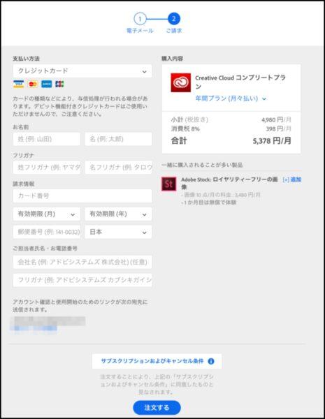 Adobeのプラン購入方法